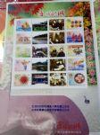 台湾蒋经国邮票个性化小版(生活的目的在于增进2)