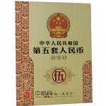 RE572 第五套人民币同号钞经典珍藏册