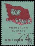 GX-纪81-(2-1)国文学艺术工作者第三次代表大会(4分盖销)