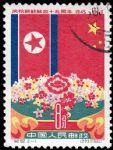 GX-纪82-(2-1)庆祝朝鲜解放十五周年(8分盖销)