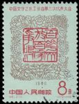 GX-纪81-(2-2)国文学艺术工作者第三次代表大会(8分盖销)