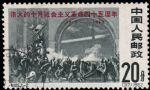 GX-纪95-(2-2) 伟大的十月社会主义革命四十五周年(20分盖销)
