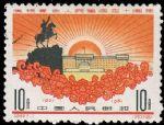 GX-纪89-(2-2)庆祝蒙古人民革命四十周年(10分盖销)