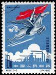 GX-纪82-(2-2)庆祝朝鲜解放十五周年(8分盖销)