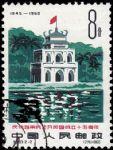 GX-纪83-(2-2)庆祝越南民主共和国成立十五周年(8分盖销)