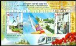 以色列邮票:2017 重新统一的耶路撒冷50周年小全张适用: