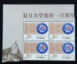 2005-11复旦大学厂铭四方连