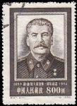 GX-纪27-(3-1)约・维・斯大林逝世一周年纪念(800圆盖销)