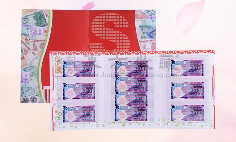 香港回归十周年10元塑料纪念钞 塑料钞 10连号(大图展示)