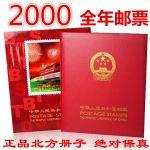 2000邮票年册北方集邮册含全年邮票小型张原胶全品