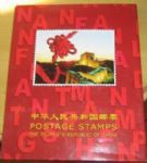 1993年邮票年册 含全部套票小型张