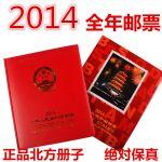 2014邮票年册北方集邮册含全年邮票小型张原胶全品