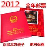 2012邮票年册北方集邮册含全年邮票小型张原胶全品