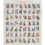 1999-11《建国50周年-民族大团结》纪念邮票 大版票