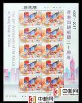 香港2017年《香港回归祖国20周年》邮票小版张(香港版)