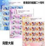 2017-16香港回归祖国二十周年邮票 完整大版