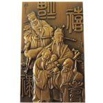 福禄寿喜纪念大铜章