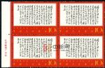 TZJP009文7 毛主席诗词-独立,左厂铭方连