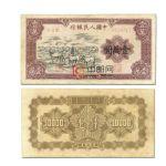 TZJP026 牧马-壹万圆(第一套人民币)