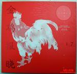 2017《金鸡报晓》邮票珍藏册 中国集邮总公司发行 豪华专册