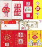贺年专用邮票小版国版大全贺新禧1-11小版张贺喜十一富贵吉祥小版