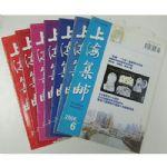 《上海集邮》2006年七本合售