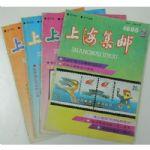 《上海集邮》1993年四本合售