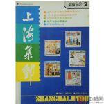 《上海集邮》1992年第2期(总54期)