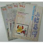 《上海集邮》1994年四本合售