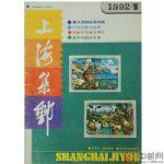 《上海集邮》1992年第3期(总55期)