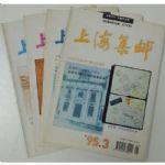 《上海集邮》1995年四本合售