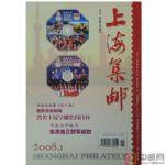 《上海集邮》2008年第1期(总209期)