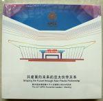 2014年APEC邮票纪念册 北京市邮票公司 高档珍藏版