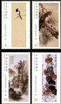特656 近代水墨画作邮票 台湾近代画作 徐悲鸿 齐白石等画作邮票