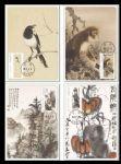 特656 台湾2017年近代水墨画作邮票 徐悲鸿 齐白石 原图卡