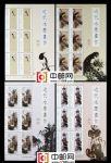 台湾2017年 特656《近代水墨画作邮票》邮票6联带版铭