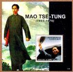 塞拉利昂毛泽东赴重庆谈判邮票~毛主席去安源小型张新票