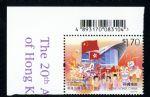香港 2017年 香港特别行政区成立20周年 邮票 条码边