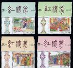 特612 台湾2014年 古典小说邮票―红楼梦邮票(带版铭直角边)