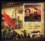 加蓬2010年世纪伟人毛泽东 邮票小型张 大幅邮票 国旗与军队