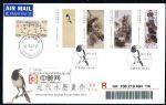 特656 台湾近代画作 徐悲鸿 齐白石等画作邮票 首日实寄封