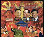 中非2011年中国共产党成立90周年纪念 毛泽东邓小平 江泽民 胡锦涛肖像 小全张 大幅邮票