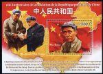 加蓬2009年中华人民共和国成立60周年邮票 毛泽东 与邓小平小型张
