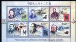 几内亚比绍2011年中国名人与十二生肖邮票 最后一枚是毛泽东与钱学森 邮票