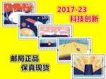 2017-23科技创新 套票 邮票