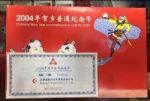 ZZB-1132 2004猴年贺岁普通纪念币(康银阁装帧)证书靓号:333