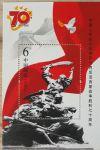 2015-20M 中国人民抗日战争暨世界反法西斯战争胜利七十周年(小型张2枚合售)