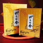 《天下粮仓》中国粮票大全珍藏册