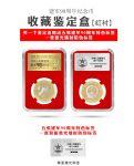 RD208-B 2017年建军90周年纪念币专用鉴定盒(27MM红色内衬小标签鉴定盒)850116