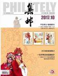 《集邮》2017年10月期(总第599期)